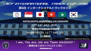 JICFインターナショナルトラックカップ @ 松本市美鈴湖自転車競技場