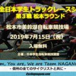 〔告知〕「全日本学生トラックレースシリーズ 第3戦松本ラウンド」7月15日(祝)開催。