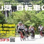 〔募集開始〕輪行×サイクリング×トレーニングセミナー「遠山郷 自転車の日」10/19-20と11/9-10の2回開催