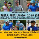 〔結果〕「インターハイ2019自転車競技」長野県勢の全レース結果