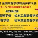 〔速報〕令和元年「インターハイ自転車競技」長野県代表校ならびに出場選手発表!