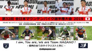 【県外】全日本MTB選手権 @ 田沢湖スキー場