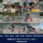 〔レポート〕「2019美鈴湖自転車学校」の上半期開催終了報告と今後のビジョンについて。