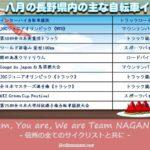 〔お知らせ〕2019年8月の主な長野県内自転車イベント情報!