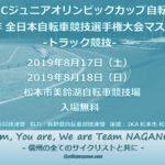 〔告知〕今週末開催「JOCジュニア五輪」&「全日本マスターズ」美鈴湖自転車競技場で開催!