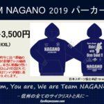 〔お知らせ〕今年も「Team Naganoパーカー」を販売致します。ご予約は9月23日(月)まで…