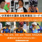 〔頑張れ信州!〕第74回国民体育大会「いきいき茨城ゆめ国体」長野県代表自転車チーム紹介