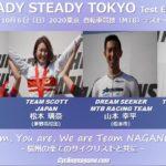 〔頑張れ信州!〕2020東京五輪マウンテンバイクプレ大会に長野県関連選手4名が出場。