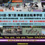 〔告知〕長野県自転車競技連盟主催「第6回・第7回美鈴湖自転車学校」開催概要とお知らせ。