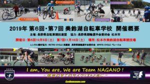 第6回美鈴湖自転車学校 @ 美鈴湖自転車学校