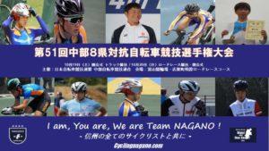 《県外》中部8県自転車競技選手権ロード @ 石川県志賀町特設コース