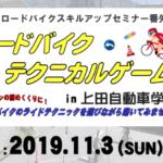 〔告知〕大人気イベント「第4回ロードバイクテクニカルゲームス」11/3(日)上田市で開催!