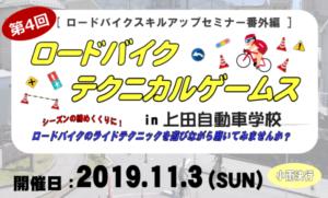 ロードバイクテクニカルゲームス @ 上田自動車学校