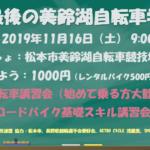 〔告知〕いよいよ今年最後!初心者歓迎!!「第7回美鈴湖自転車学校2019」11月16 日(土)に開催。
