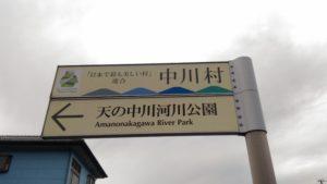 信州クロス 南信州ラウンド @ 長野県中川村 天の中川河川公園
