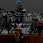 〔告知〕今週末は静岡県富士宮市で「信州クロス第2戦富士山ラウンド」開催。