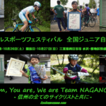 〔頑張れ信州!〕四日市サイクルスポーツフェスティバル「全国Jr.自転車競技大会」長野県出場選手紹介。