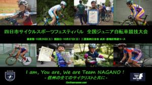 《県外》第15回全国ジュニア自転車競技大会 @ 三重県四日市市 水沢・桜地区特設コース