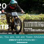 〔告知〕2020年の国内マウンテンバイク大会の日程が暫定発表!長野県内では3大会がラインナップ。