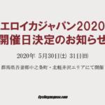 〔ニュース〕ビンテージ自転車の国際イベント「Eroica Japan 2020」の開催日が5月31日に決定!