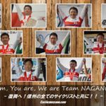 〔特集〕2019年国内・海外で活躍をした長野県関連選手の紹介。