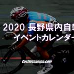 〔告知〕「2020年長野県内開催自転車競技・サイクリング関連イベントカレンダー」作成。