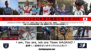 《県外》全日本選手権シクロクロス @ 愛媛県内子町
