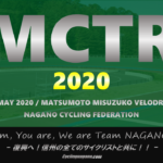 〔ニュース〕2020年の松本トラックが5月2日(土)と3日(日)の両日に開催決定!